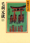 毛利元就(2)(山岡荘八歴史文庫 50)の詳細を見る