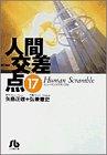 人間交差点 (17) (小学館文庫)