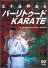 空手道禅道会 バーリトゥードKARATE [DVD]