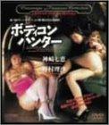ボディコンハンター [DVD]