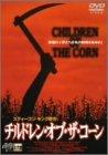 チルドレン・オブ・ザ・コーン [DVD]