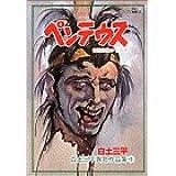 白土三平異色作品集 (3) ペンテウス(ビッグコミックス)