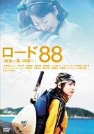 ロード88 [出会い路、四国へ] [DVD]