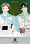 夢が叶う12月 (バンブー・コミックス REIJIN Selection)