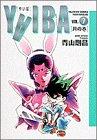 YAIBA (Vol.7) (少年サンデーコミックス〈ワイド版〉)