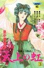 天上の虹(3) (講談社コミックスmimi)