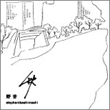 野音 秋(Amazon.co.jp 独占限定盤)