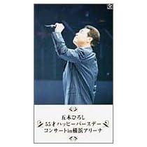 55才ハッピーバースデーコンサートin横浜アリーナ [DVD]