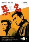 悪名 DVD-BOX・第三巻
