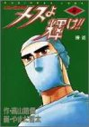 メスよ輝け 4―外科医・当麻鉄彦 / 高山 路爛 のシリーズ情報を見る