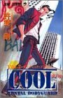Cool 2—Rental bodyguard ダイナミック・ドンドン (ジャンプコミックス)