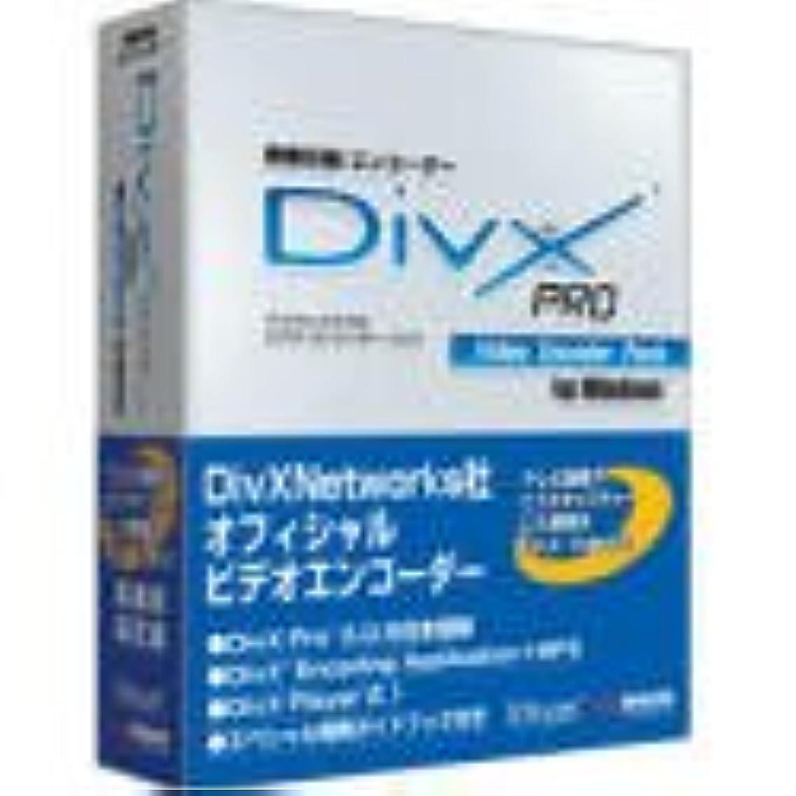 するだろう肘扱うDivX Pro Video Encoder Pack for Windows