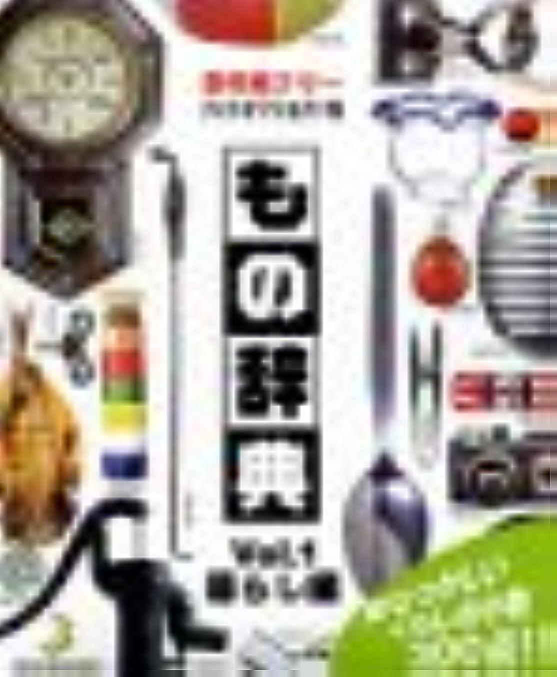 言及する騒乱ベギンもの辞典 Vol.1 暮らし編