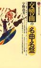 交響曲の名曲・名盤 (講談社現代新書)
