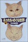ネコたちをめぐる世界 (小学館ライブラリー) 画像