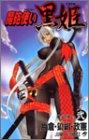 魔砲使い黒姫 2 (ジャンプコミックス)