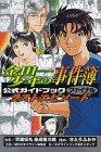 金田一少年の事件簿公式ガイドブックファイナル―ラストエピソード (KCDX (1382))