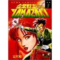 企業戦士Yamazaki 3 Lady tiger (ジャンプコミックスデラックス)