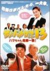 釣りバカ日誌13-ハマちゃん危機一髪!-[DVD]