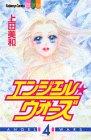 エンジェル★ウォーズ (4) (講談社コミックスフレンドB (1016巻))