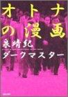 オトナの漫画 / 泉 晴紀 のシリーズ情報を見る