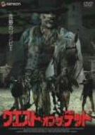 ウエスト・オブ・ザ・デッド [DVD]