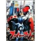 ファイヤーマン VOL.2 [DVD]
