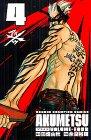 アクメツ 4 (少年チャンピオン・コミックス)