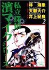 私立探偵濱マイクシリーズ 2 (ヤングジャンプコミックス)