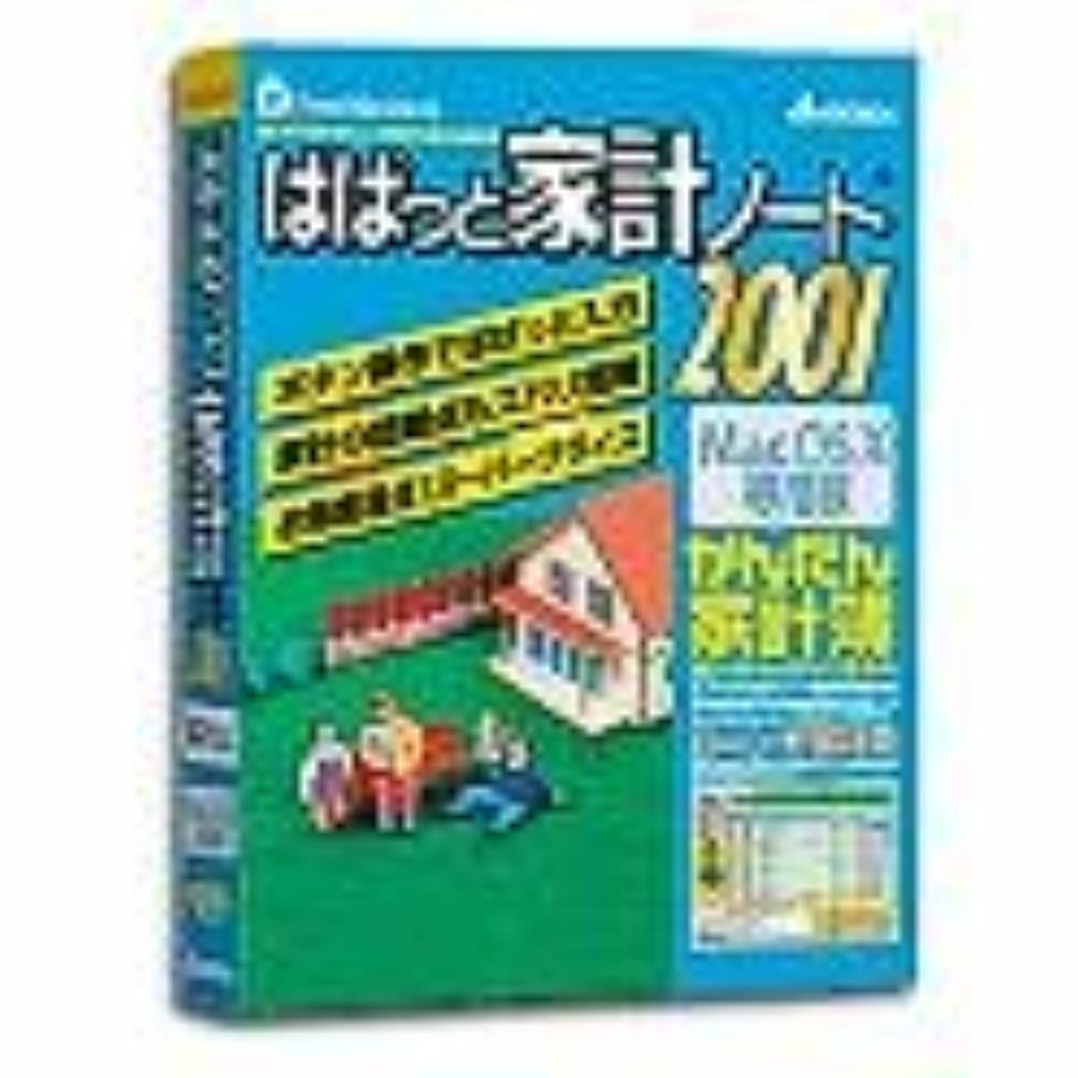 発生気づかない縞模様のぱぱっと家計ノート2001 MacOS X専用版