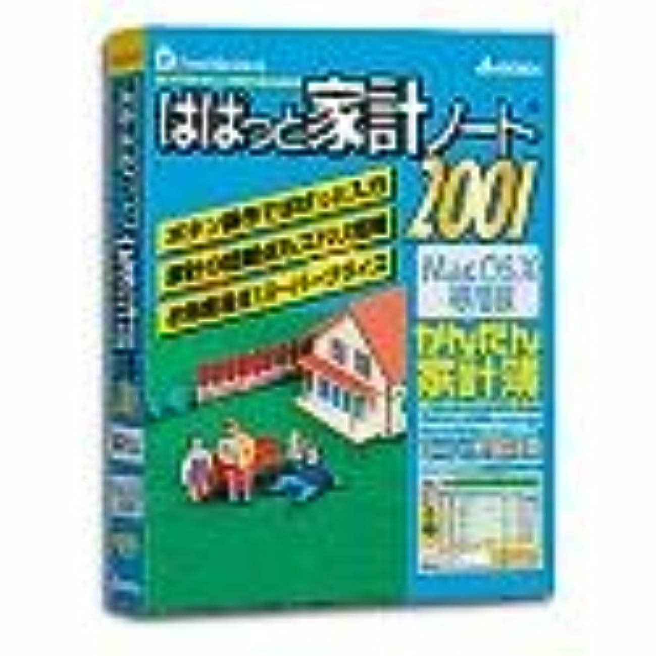 対応訴える日常的にぱぱっと家計ノート2001 MacOS X専用版