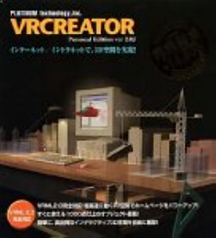 作り目立つ調整可能VRCreator Personal Edition Ver.2.0J 発売記念価格版