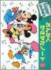 ミッキーといっしょにかこう おんがくかきかたノート(2) (ミッキーといっしょ)
