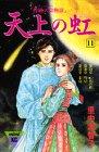 天上の虹(11) (講談社コミックスmimi)