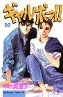 ギャルボーイ! 16 (Be・Loveコミックス)