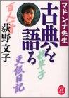 マドンナ先生古典を語る (学研M文庫)