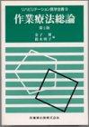 作業療法総論 (リハビリテーション医学全書 (9))