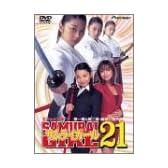 サムライガール21 デラックス版 [DVD]
