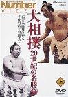 Number VIDEO「大相撲・20世紀の名勝負(上)」 [DVD]