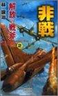 非戦―解放の戦斧 (2) (歴史群像新書)