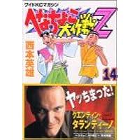 へなちょこ大作戦Z 14 (ワイドコミックス)