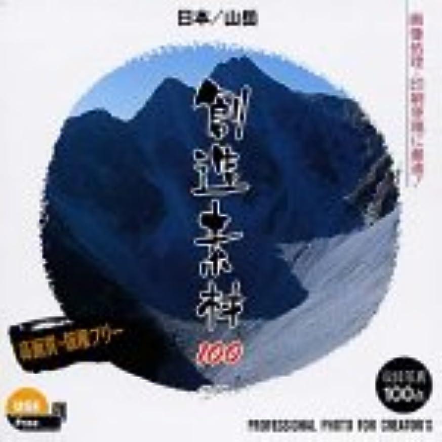スラム街める注入する創造素材100 日本/山岳