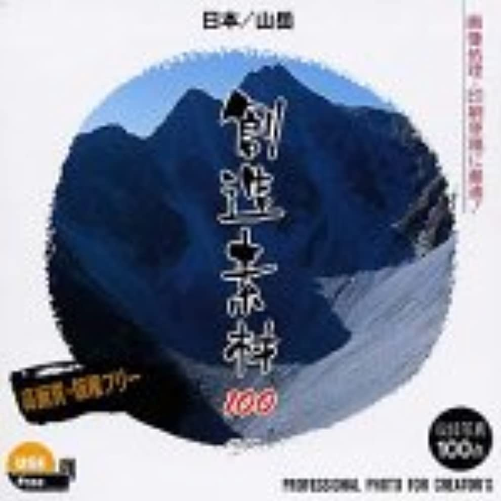組み込む宮殿逮捕創造素材100 日本/山岳