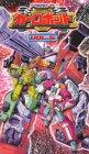 トランスフォーマー カーロボット Vol.5 [VHS]