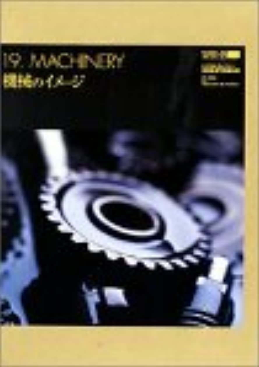 Super GU 19 Machinery