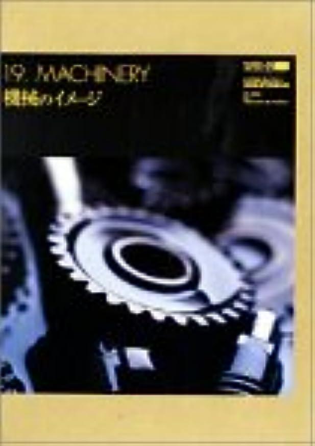 落とし穴羊の悪性のSuper GU 19 Machinery