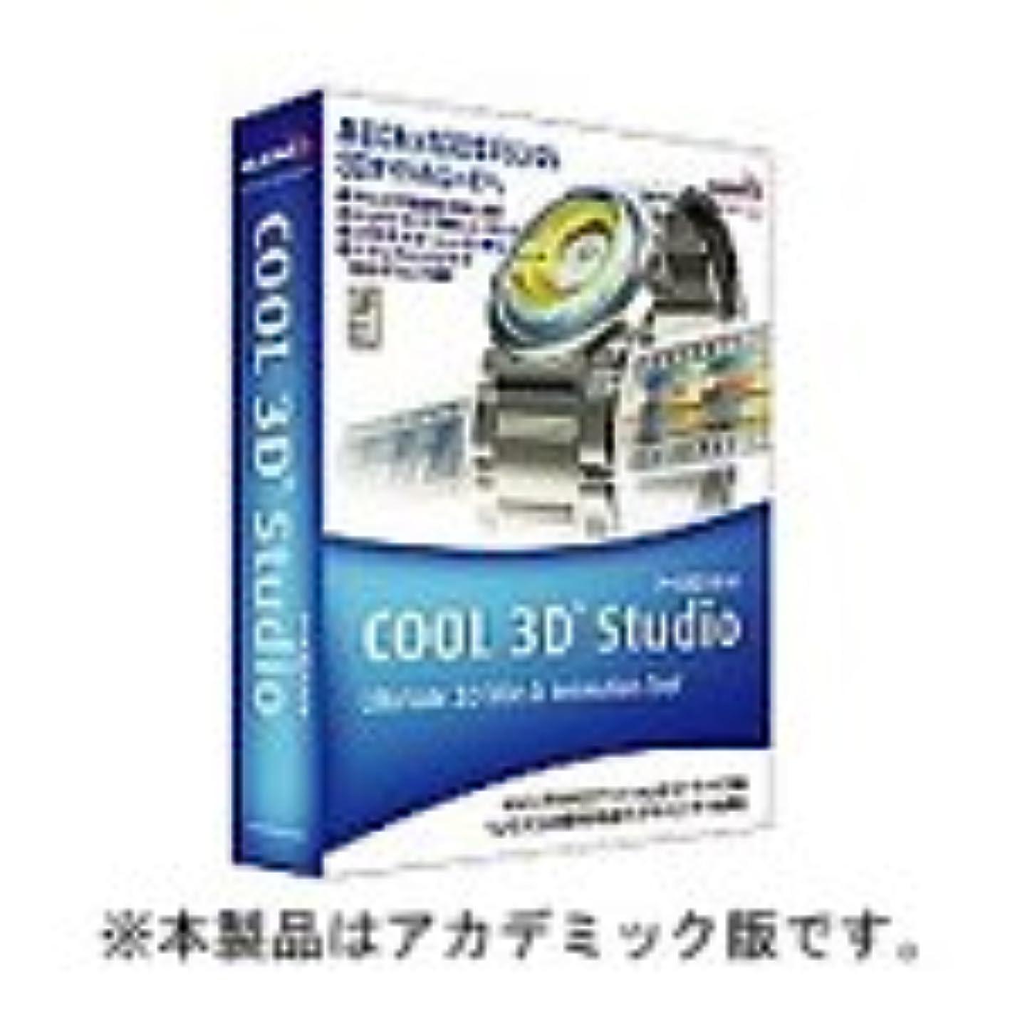 用量いらいらする予約Ulead COOL 3D Studio アカデミック版
