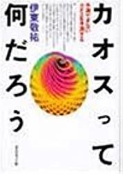 Amazon.co.jp: 伊東 敬祐:作品一...