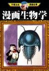 漫画生物学 (手塚治虫漫画全集)の詳細を見る