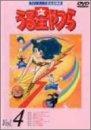 うる星やつらDVD vol.4